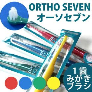 ワンタフト 歯ブラシ オーラルケア オーソセブン 歯みがき