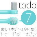 オーラルケア 歯ブラシ todo7(トゥードゥーセブン)1歯みがきブラシ 【メール便可 20本まで】同梱不可