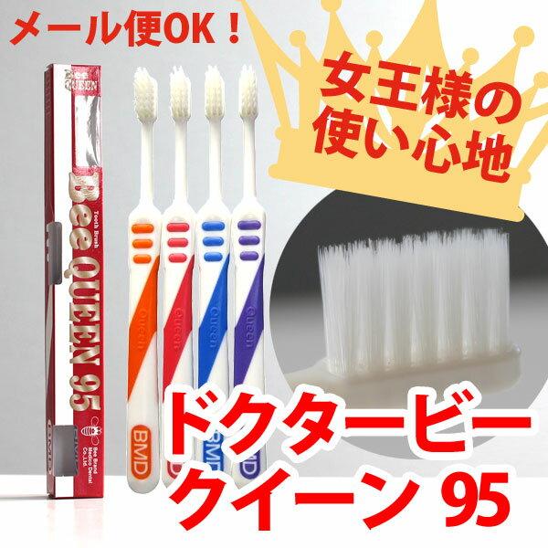 【歯ブラシ】ビーブランド ドクタービー クイーン...の商品画像