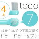オーラルケア 歯ブラシ todo7(トゥードゥーセブン)4本セット 1歯みがきブラシ  【メール便可 20本まで】同梱不可