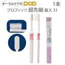 歯ブラシ プロフィッツK 超先細歯ブラシ 箱入り 1本