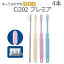 歯ブラシ Ci202 プレミア 4本入り