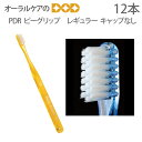 PDR 歯ブラシ ピーグリップ レギュラー キャップなし 12本