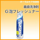 Ci 泡フレッシュナー 義歯洗浄剤 シーアイ【メール便不可】