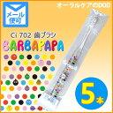 ★5本 Ci702 バーバパパ 歯ブラシ  BARBAPAPA 【メール便可 20本・4セットまで】