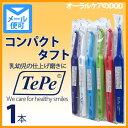 テペ コンパクト タフト Tepe 1本 乳児〜小児用仕上げ磨き歯ブラシ【メール便可 20本まで】
