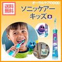 音波電動歯ブラシ ソニッケアーキッズ HX6341/03 子供 【メール便不可】【送料無料】