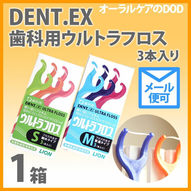 ライオン DENT.EX 歯科用 ウルトラフロス 3本入り×1箱 歯間デンタルフロス  【メール便可 12箱まで】同梱不可