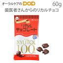 【1個】 歯医者さんからのリカルチョコレート 60g(20個) キシリトール 【メール便可 3袋まで】同梱不可
