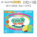 歯科医院御用達 キシリの力 フルーツグミ 31粒入り 甘味料キシリトール100%【メール便可 2箱まで】