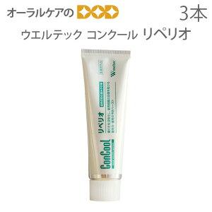 ウエルテック コンクール リペリオ ペースト 歯磨き粉