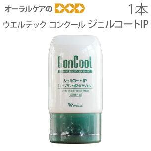ウエルテック コンクール ジェルコート プラント 歯磨き粉