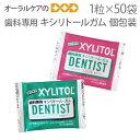 歯科専用 キシリトールガム 50袋 オーラルケア キシリトール100%ガム 個包