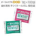 【キシリトールガム 歯科専用】ロッテ キシリトール100%ガム 個包装タイプ 1粒入×100