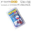 【1個12本入】マイクロテック シリコンデンタルフロス 12本入【メール便可 5個まで】