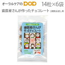 【6袋】歯医者さんが作ったチョコレート2週間お試しパック(14粒入り)×6袋【キシリトール】【メール便不可】