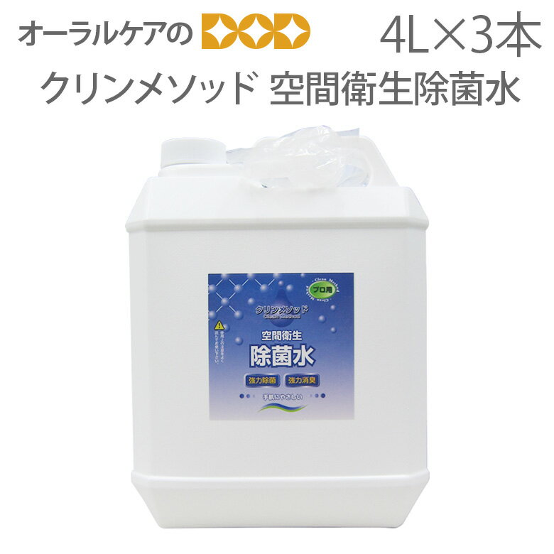 クリンメソッド 4L×3本 空間衛生除菌水【強力除菌】【強力消臭】【メール便不可】【送料無料】