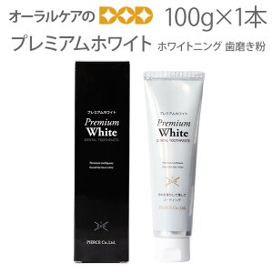 プレミアム ホワイト ホワイトニング トータル 歯磨き粉
