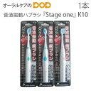 AMATERUS アマテラス 音波振動ハブラシ K10 『Stage one』【音波電動歯ブラシ】【コンパクト】【メール便可 4本まで】