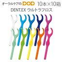 ライオン DENT.EX 歯科用  ウルトラフロス 10本入り×10箱 歯間洗浄道具 【メール便不可】