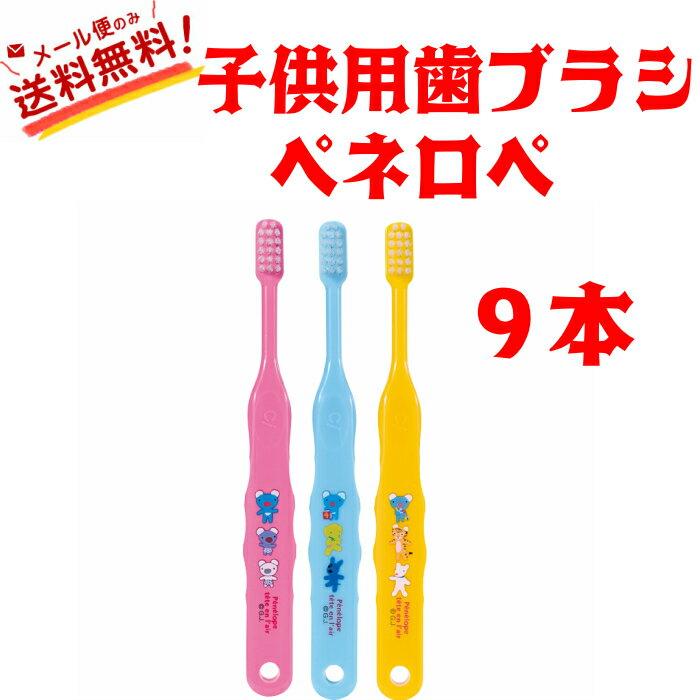 【送料無料】 Ci キャラクター 歯ブラシ ペネ...の商品画像