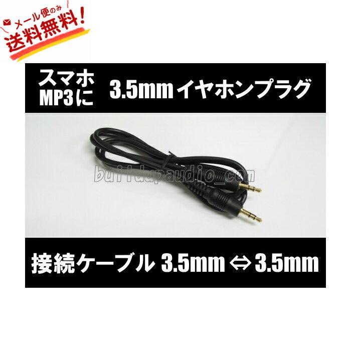 【送料無料】 車用 カーオーディオ 新品 3.5mm イヤホンプラグ接続AUXケーブル 3.5⇔3.5