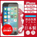 【A】日本製 アンチグレア液晶保護フィルム 衝撃吸収 ブルーライトカット高精細反射低減【iPhone7/7Plus/iPhone6/6s/6Plus/6sPlus】メール便 送料無料