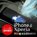 【A】9H 液晶強化ガラスフィルム【iPhoneSE/5/5s/7/iPhone6s/6/6splus/6plus/SO-01G/SOL26/401SO/SO-03G/SOV31/402SO/SO-01H/SOV32/SO-03H/SO-02H/SOV34/SO-01J/SO-02J/601SO】【A】