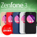 Zenfone 3 ケース 開かなくても一目で通知を確認できる!窓付きコンパクト手帳型ケース ASUS zenfone3 ZE520KL メール便送料無料 (A)
