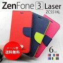 Zenfone 3 laser ケース 2トーンがおしゃれなシンプル手帳型ケース カードケース付き ZC551KL ゼンフォン3 レーザー カバー カラフル シンプル スマホケース カバー レザー simフリー 楽天モバイル メール便送料無料 (A)