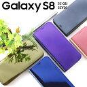 【送料無料】Galaxy S8 ケース 手帳型 ケース ミラ...