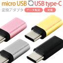 microUSBをType-Cへ変換できるアダプタ 変換アダプタ コンパクト (A)