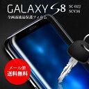 Galaxy S8 強化ガラスフィルム 3D設計 液晶全面を保護 9H 液晶強化ガラスフィルム Galaxy S8 SC-02J SCV36 ギャラクシー s8 メール便送料無料 (A)