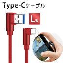 Type-C 2m L型 ダブル90度アングルケーブル USB 高速充電 XPERIA Galaxy AQUOS HUAWEI など 他機種対応 エクスペリア ギャラクシー ア..