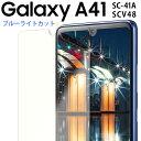 galaxy A41 フィルム ブルーライトカット PET フィルム 画面 液晶 保護フィルム 薄い 選べるフィルム 透明 クリア SC-41A SCV48 ギャラクシーA41 サムスン