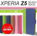 xperia z5 手帳ケース エクスペリアSO-01H/SOV32 ケース 手帳カバー Xperia Z5【A】