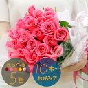 【お好きな本数で】バラの花束(10本?OK!)◆生花 薔薇 ブーケ 記念日 誕生日 結婚記念 お祝い 卒業 卒園◆