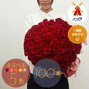◆色がえらべる◆バラ100本の花束