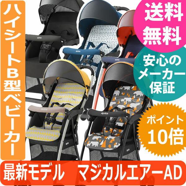 【送料無料】アップリカ 2017年最新モデル マジカルエアー AD...:orange-baby:10022485