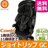 【送料無料】コンビ ジョイトリップ エッグショック GC エアーブラック(BK)