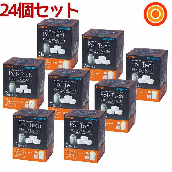 【あす楽対応】【送料無料】コンビ 強力防臭抗菌おむつポット ポイテック×におい・クルルンポイ 共用スペアカセット 24個セット(3個×8)