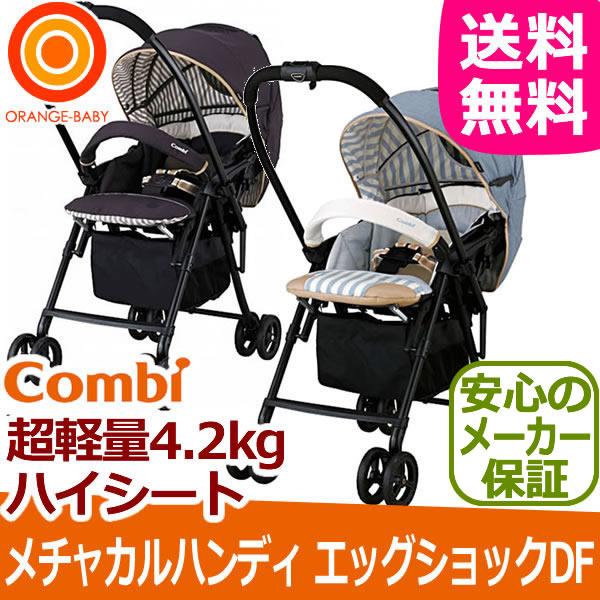 【送料無料】コンビ メチャカルハンディ エッグショック DF...:orange-baby:10025142