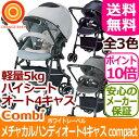 【あす楽対応】【送料無料】コンビ ホワイトレーベル メチャカルハンディ オート4キャス compact エッグショック HG