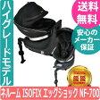 【送料無料】コンビ ホワイトレーベル ネルーム ISOFIX エッグショック NF-700 スパークリングブラック(BK)