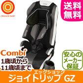 【送料無料】コンビ ジョイトリップ エッグショック GZ ハイグレードモデル クールブラック(BK)