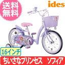 【送料無料】ides アイデス ちいさなプリンセス ソフィア 16インチ 自転車【ラッピング不可商品
