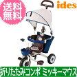 【送料無料】ides アイデス 折りたたみコンポ 三輪車 ディズニー/ミッキーマウス