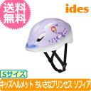 【送料無料】ides アイデス キッズヘルメットS ちいさなプリンセス ソフィア