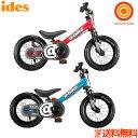 アイデス ディーバイクマスター12 自転車 バランスバイク ides D-Bike Master【ラ