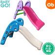 【送料無料】BabyGo! 折りたたみすべり台【ORANGE-BABY Signature】【ラッピング不可商品】